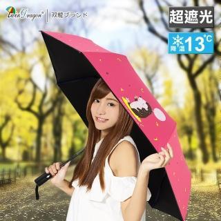 【雙龍牌】刺蝟降溫13度黑膠自動傘自動開收傘(抗UV防曬速乾晴雨傘防風折傘B6290NB2)