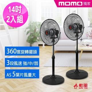【勳風】14吋360度循環立扇HF-B1436(買一送一)