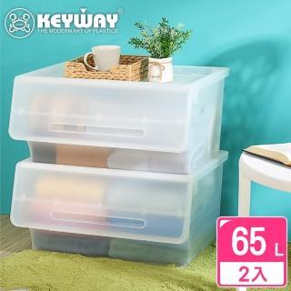 【KEYWAY】面寬60-夏日直取式整理箱65L-買1送1(收納箱 日式 無印風 MIT台灣製造)
