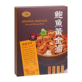【一吉膳】鮑魚黃金滷(滷肉)