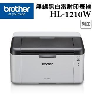 【brother】HL-1210W 無線黑白雷射印表機