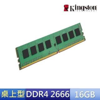 【Kingston 金士頓】★DDR4/2666_16GB 品牌專用PC記憶體(KCP426ND8/16)