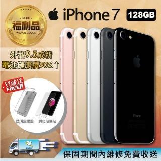【Apple 蘋果】福利品 iPhone 7 128GB 4.7吋 智慧型手機(外觀近新品+電池健康度90%以上)
