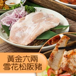 【山海珍饈】黃金六兩雪花松阪豬(10包)