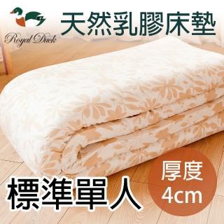 【名流寢飾】ROYAL DUCK.100%天然乳膠床墊.單人3尺(厚度4公分)