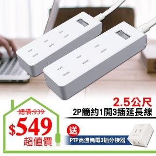 【朝日電工】2P簡約1開3插延長線15A2.5米-2入(2P延長線)