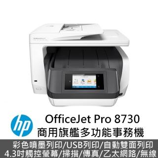 【HP 惠普】OfficeJet Pro 8730 All-in-One 印表機(D9L20A)