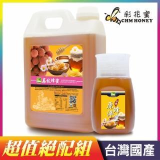 【彩花蜜】台灣荔枝蜂蜜3000g+台灣龍眼350g(限量超值組)