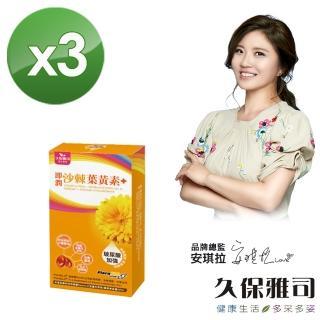 【久保雅司】沙棘玻尿酸葉黃素*3(30粒/盒)