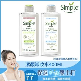 【Simple】潔顏卸妝水400ML(全能潔顏賦活/極致補水)/