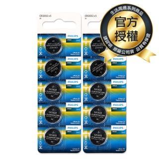 【Philips 飛利浦】鈕扣型鋰電池CR2032(10入)