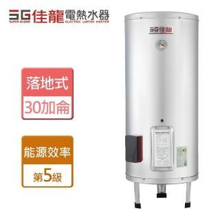 【佳龍】貯備型電熱水器-落地式 30加侖(JS30-B)