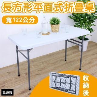 【美佳居】寬122公分[4尺寬]厚4.5-平面式塑鋼折疊桌/露營餐桌/電腦書桌/會議摺疊桌/拜拜折合桌(象牙白色)