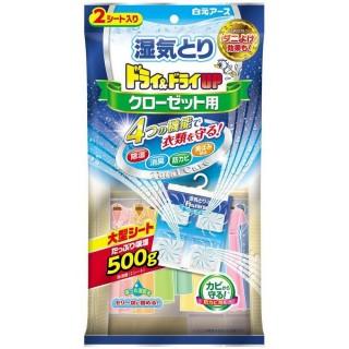 【白元】吊掛式衣櫥用除濕包-130g*2入(除濕防霉)