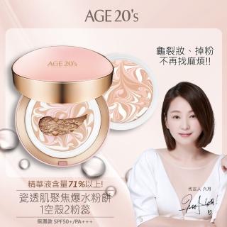 【AGE20】瓷透肌聚焦爆水粉餅-保濕款1殼2粉蕊(SPF50+/PA+++ 二色擇一)