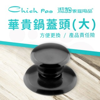 【Chieh
