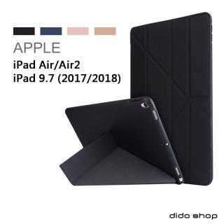 【Didoshop】iPad 9.7 2017/2018 iPad Air/Air2 硅膠軟殼Y折平板皮套 平板保護套(PA201)