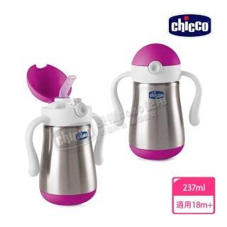 【Chicco】不鏽鋼吸管練習杯237ml-2色