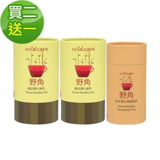 【超值買2送1-野角】南非國寶茶熱銷組-綠博士茶*2罐(贈綠蜜樹茶1罐)