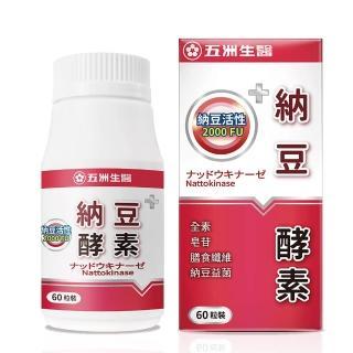 【五洲生醫】納豆酵素膠囊