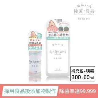 【bye bye Virus】除菌消臭液/補充包+隨身瓶(300ml+60ml)