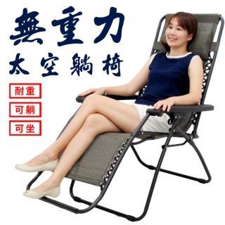【ULIKE】無重力太空躺椅(可精準鎖定傾仰角度)