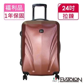 【Batolon 寶龍】福利品 24吋  王者之翼加大ABS硬殼箱/ 行李箱(咖啡)