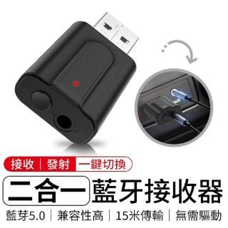 【UHG】二合一藍牙接收器 音頻發射接收器