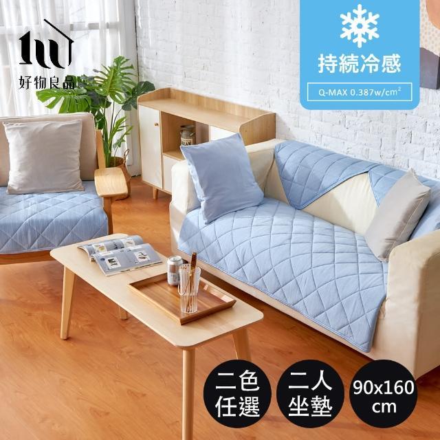 【好物良品】日本極致冷感加大尺寸沙發墊-二人座墊90×160cm(夏季墊/冷感墊/冷凝墊)/
