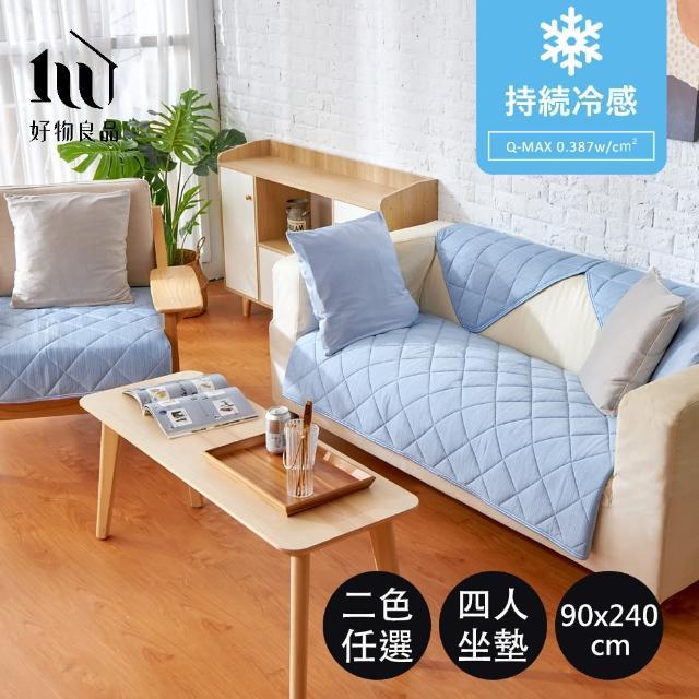 【好物良品】日本極致冷感加大尺寸沙發墊-四人座墊90×240cm(夏季墊/冷感墊/冷凝墊)/