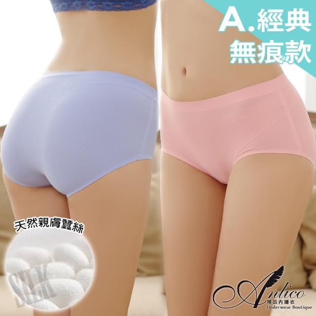 【ANLICO】日本無痕限定-裸肌輕呼吸 100%透氣 經典/蕾絲 無痕蠶絲內褲-兩款選(12件組)