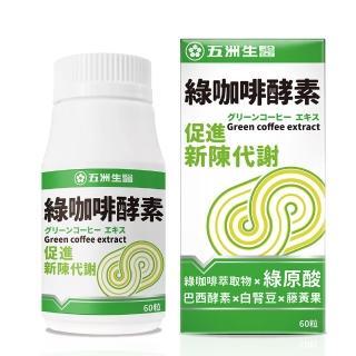 【五洲生醫】綠咖啡酵素膠囊