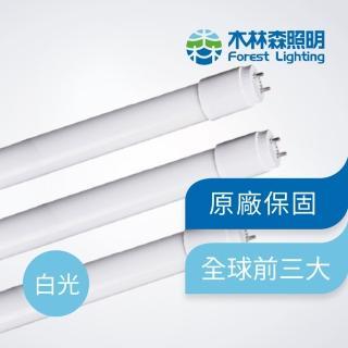 【木林森照明】LED T8 四呎燈管 白光(節能 無藍光危害 CNS國家認證)