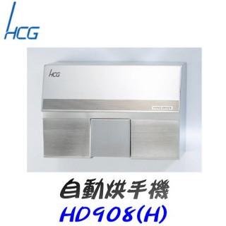 【HCG 和成】自動烘手機(HD908)
