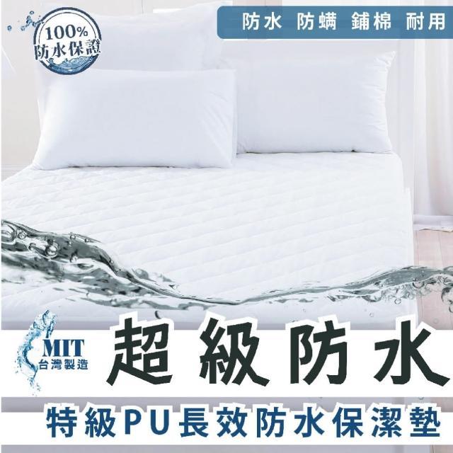 【charming】超級防水保潔墊_100%台灣製造銷售之冠_雙人加大6尺_平單式(雙人加大