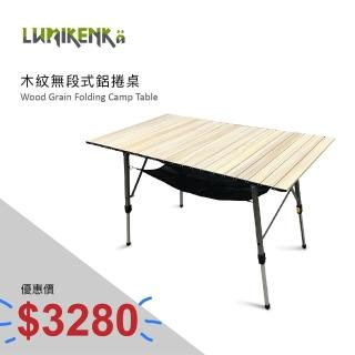 【Lumikenka 露米】木紋無段式鋁捲桌(鋁捲桌、蛋捲桌、露營桌、野餐桌)
