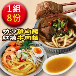 【饗城】五星級超有感牛肉麵8入超狂組(再送 爽脆酸菜包8入 饗城 牛肉麵)