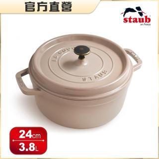 【法國Staub】圓形琺瑯鑄鐵鍋24cm-亞麻色(3.8L)