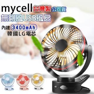 【Mycell】台灣製造 可夾式LED 充電式2600mAh 日本電芯 USB隨身風扇 寶寶車風扇