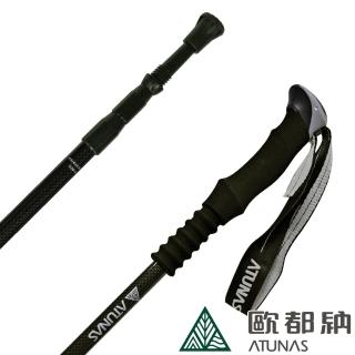【ATUNAS 歐都納】直把碳纖維三節伸縮避震登山杖(A1WSAA05N黑/收納攜帶方便/輕量/握感佳)
