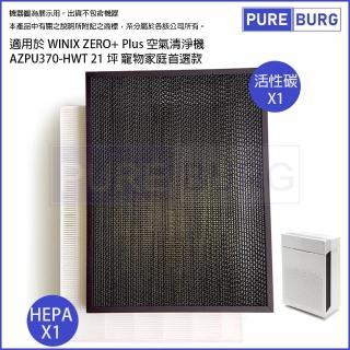 【PUREBURG】適用Winix Zero+Plus AZPU370-HWT 副廠濾網組(HEPA濾網x1 +瓦楞活性碳濾網x1)