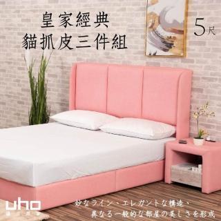 【久澤木柞】捌壹貳5尺貓抓皮防滑三件床組(MIT台灣製造)