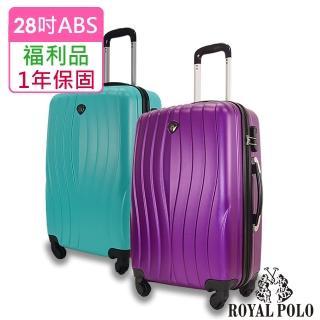 【ROYAL POLO】福利品 28吋  凌波微舞ABS硬殼箱/行李箱(3色任選)