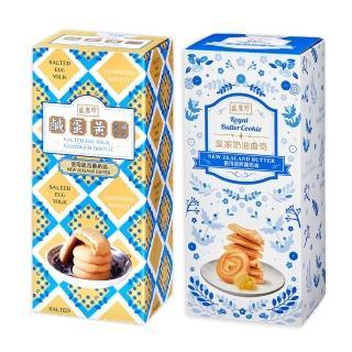 【盛香珍】鹹蛋黃流沙曲奇170g/皇家奶油曲奇110g(2種口味可選-抽屜盒)