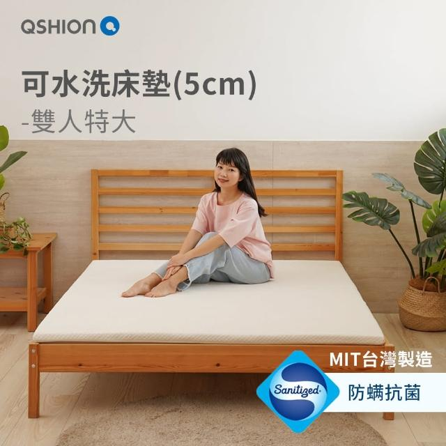 【QSHION】透氣可水洗床墊/雙人特大6x7尺/高5CM(100%台灣製造