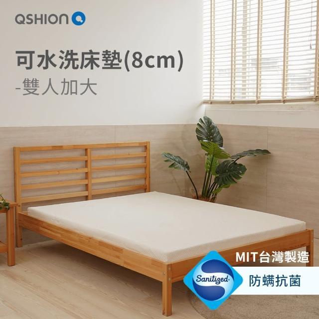 【QSHION】透氣可水洗床墊/雙人加大6x6.2尺/高8CM(100%台灣製造