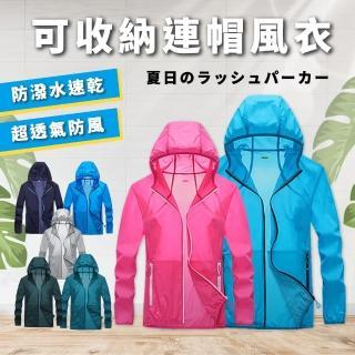 【DK Medusa】男 口袋型收納連帽風衣(機能/防潑水/口袋收納/防曬外套/通勤族必備/超薄/連帽外套)