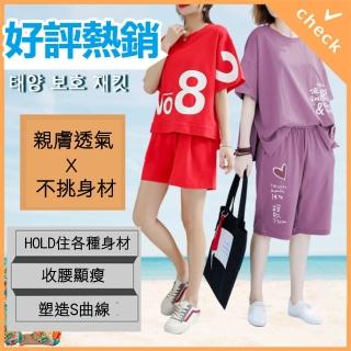 【K.W.】限量爆殺↘夏日時光運動休閒套裝組(共3款)