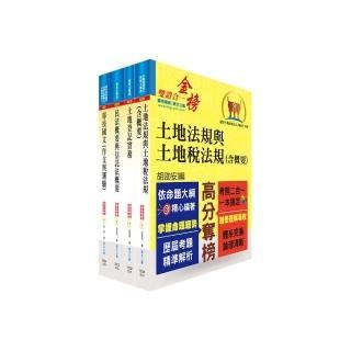 地政士考試套書(相關試題.精準解析,考照速成.唯一推薦)(贈題庫網帳號、雲端課程)