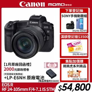 【Canon】EOS R KIT RF 24-105mm F4-7.1 IS STM(公司貨)